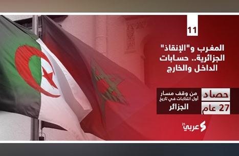 """المغرب و""""الإنقاذ"""" الجزائرية.. حسابات الداخل والخارج"""