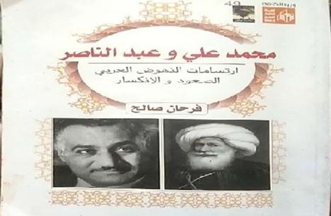 ارتسامات النهوض العربي.. محمد علي وعبد الناصر في الميزان