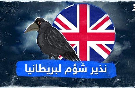 نذير شؤم لبريطانيا