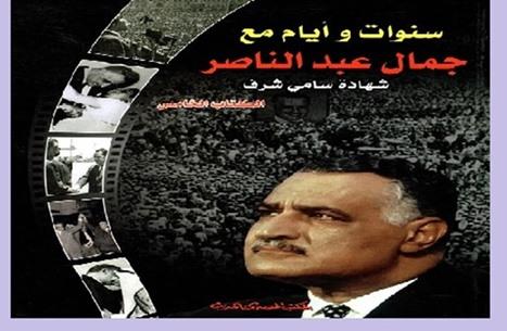 مصر في عهد جمال عبدالناصر.. شهادة للتاريخ (1من2)
