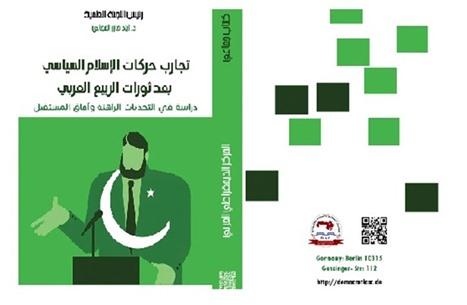 في الإسلام السياسي وعوامل صعوده وصلته بالدولة العميقة
