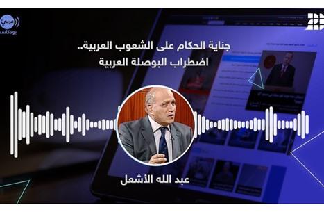 جناية الحكام العرب