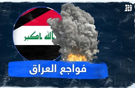 فواجع العراق
