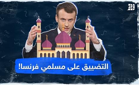 التضييق على مسلمي فرنسا!