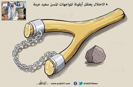 اعتقال أيقونة المواجهة..