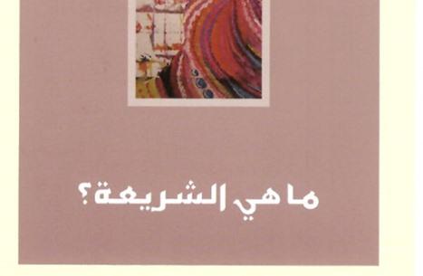 ما هي الشريعة؟ أطروحة وائل حلاق في مواجهة المستشرقين