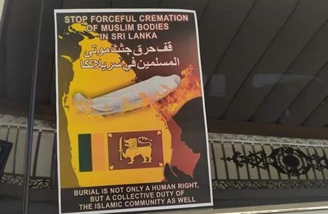 انتقاد حقوقي دولي لحرق موتى كورونا المسلمين بسريلانكا
