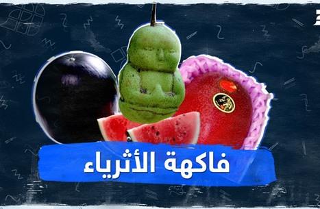 فاكهة الأثرياء