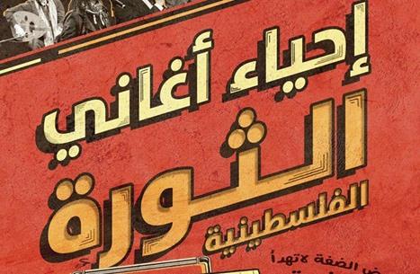 منصات تعيد إحياء التراث الغنائي للثورة الفلسطينية (شاهد)