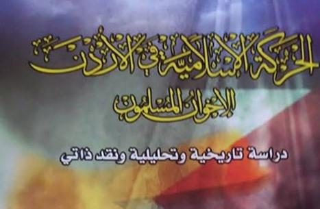 الإخوان المسلمون بالأردن.. دراسة تاريخية وتحليلية ونقد ذاتي
