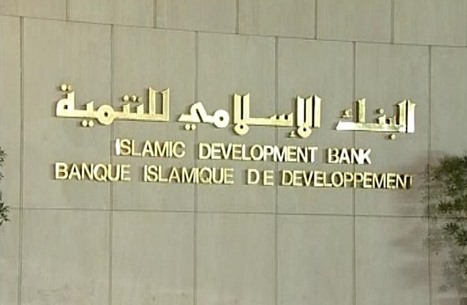 """برنامج لتطوير التجارة العربية بين المغرب و""""الإسلامي للتنمية"""""""
