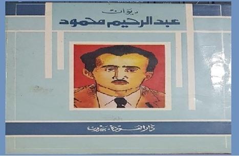 محطات في حياة الشاعر محمود عبد الحليم العنبتاوي