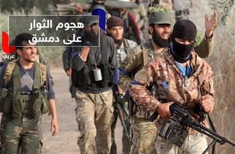 ما هي آخر تطورات هجوم الثوار المتواصل على دمشق؟