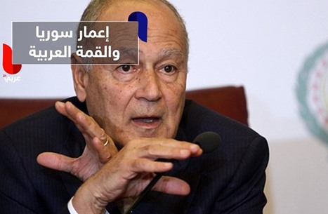 أبو الغيط يكشف مبلغ إعمار سوريا ومن سيتغيب عن القمة العربية