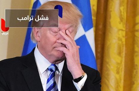 ما الذي جعل ترامب يعترف بفشله؟ تعرف على نكسة الرئيس الأمريكي