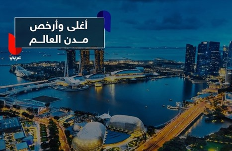 سنغافورة أغلى مدن العالم تكلفة.. تعرّف على الأرخص!
