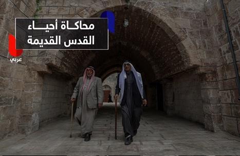 """أول مدينة إنتاج إعلامي في غزة تحاكي """"أحياء القدس القديمة"""""""