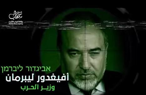 تهديد بالتصفية لكبار قادة إسرائيل الأمنيين (فيديو)
