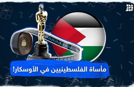 مأساة الفلسطينيين في الأوسكار!
