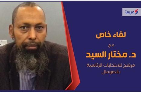 """ضيف """"عربي21"""": مقابلة مع مرشح رئاسي بالصومال"""
