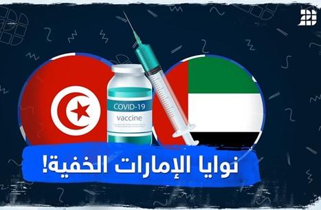 نوايا الإمارات الخفية!
