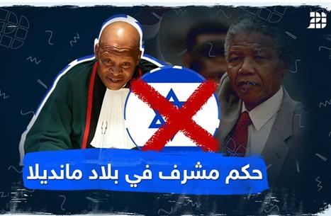 حكم مشرف في بلاد مانديلا