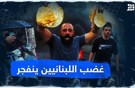 غضب اللبنانيين ينفجر