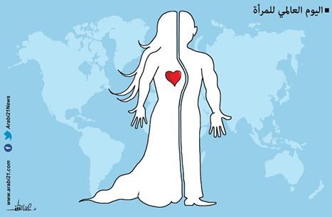 اليوم العالمي للمرأة..