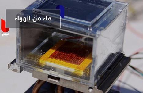 علماء يطورون جهازا جديدا لاستخراج المياه من الهواء