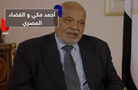 أزمة قضاة مصر.. لهم خياران لا ثالث لهما