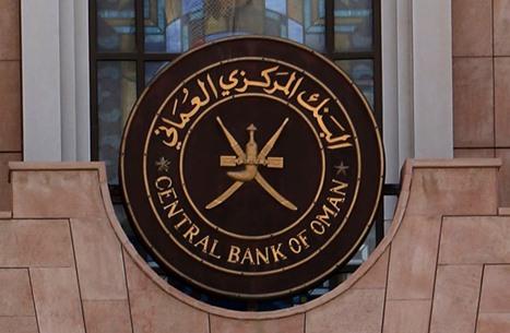 سلطنة عمان تحظر إفشاء مناقشات الموازنة العامة بالبرلمان