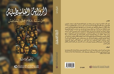 الرواية الفلسطينية من 1948 حتى الحاضر.. كتاب لبشير أبو منة