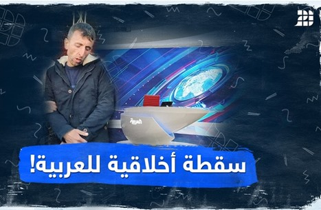 سقطة أخلاقية للعربية!