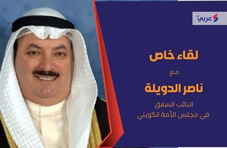 الدويلة لعربي21: حكومة الكويت ستسقط قريبا.. وهذا موعد عودتي