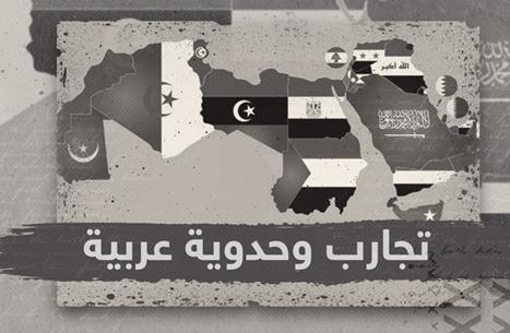 تجارب وحدوية عربية