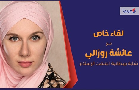 """ضيف """"عربي21"""": حوار مع شابة بريطانية اعتنقت الإسلام (شاهد)"""
