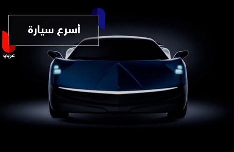 أسرع سيارة كهربائية في العالم.. من تصميم خبراء سويسريين