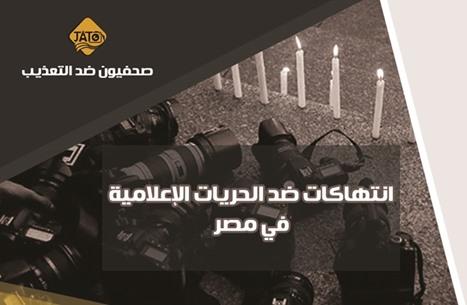 47 انتهاكا ضد حريات الإعلام بمصر خلال شهر أبريل (إنفوغراف)