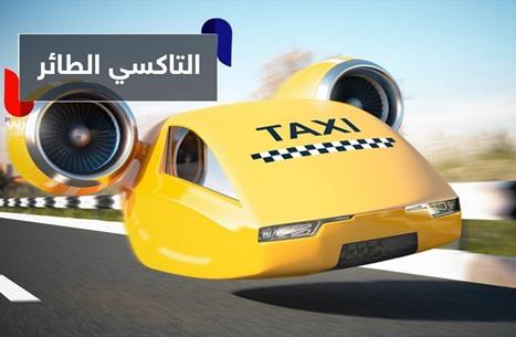 """تفاصيل أول تجربة لاختبار """"التاكسي الطائر"""" في دالاس ودبي"""