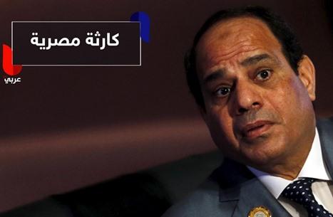 غضب شعبي في مصر إثر كارثة جديدة.. والسيسي يتجاهل