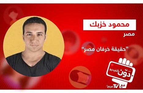 دوّن بالفيديو.. حقيقة خرفان مصر