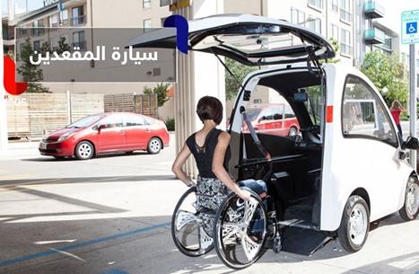 سيارة الكنغر.. سيارة مصممة للسائقين في الكراسي المتحركة