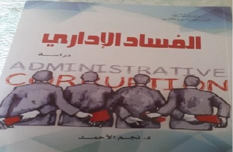 تأثير الفساد الإداري على التنمية.. سوريا نموذجا (1من2)