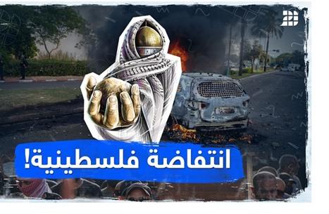 انتفاضة فلسطينية