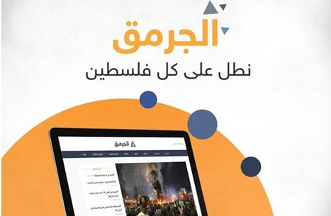 الجرمق.. موقع إخباري فلسطيني ينطلق من داخل أراضي الـ48