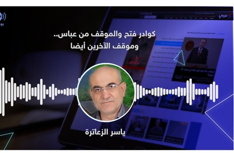 """""""بودكاست كوادر فتح والموقف من عباس.. وموقف الآخرين أيضا"""""""