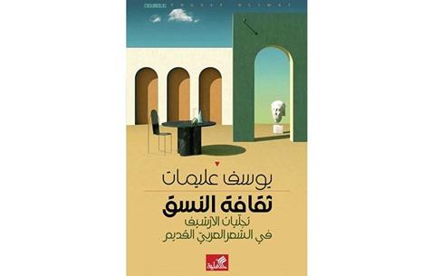 صدر حديثا.. ثقافة النسق: تجليات الأرشيف في الشعر العربي القديم