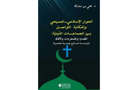 الحوار الإسلامي ـ المسيحي.. تونس أنموذجا للرهانات والعوائق