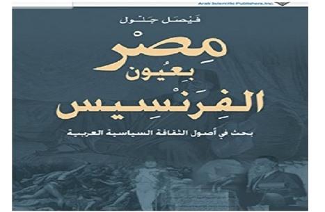 حملة فرنسا على مصر بين غزوتي السيف والقلم.. قراءة في كتاب