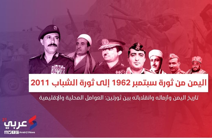 """""""عربي21"""" تفتح ملف اليمن: من ثورة سبتمبر 62 إلى ثورة 2011"""